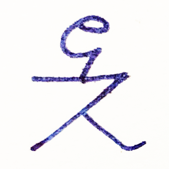 The Tapissary glyph for 'the' used with liquids.
