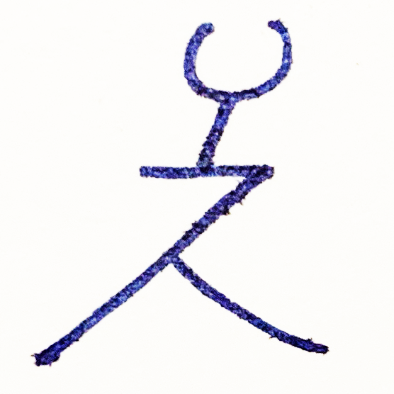 The Tapissary glyph for 'the' used with gasses.