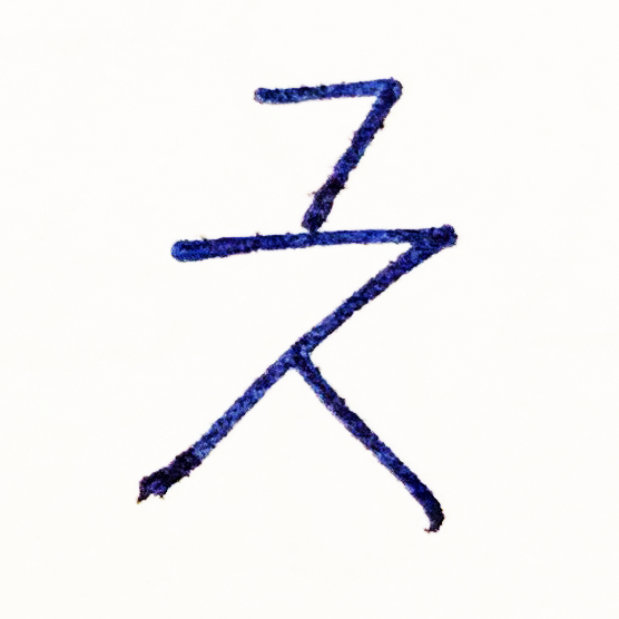 The Tapissary glyph for 'the' used with abstract entities.
